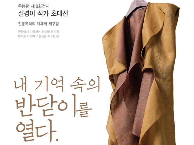 [제8회 무봉헌 전시] 내 기억속의 반닫이를 열다 (8.26-9.2)