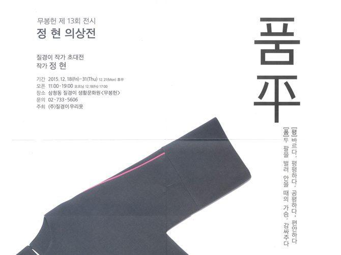 [제13회 무봉헌 전시] '품평' - 정현 작가 의상전