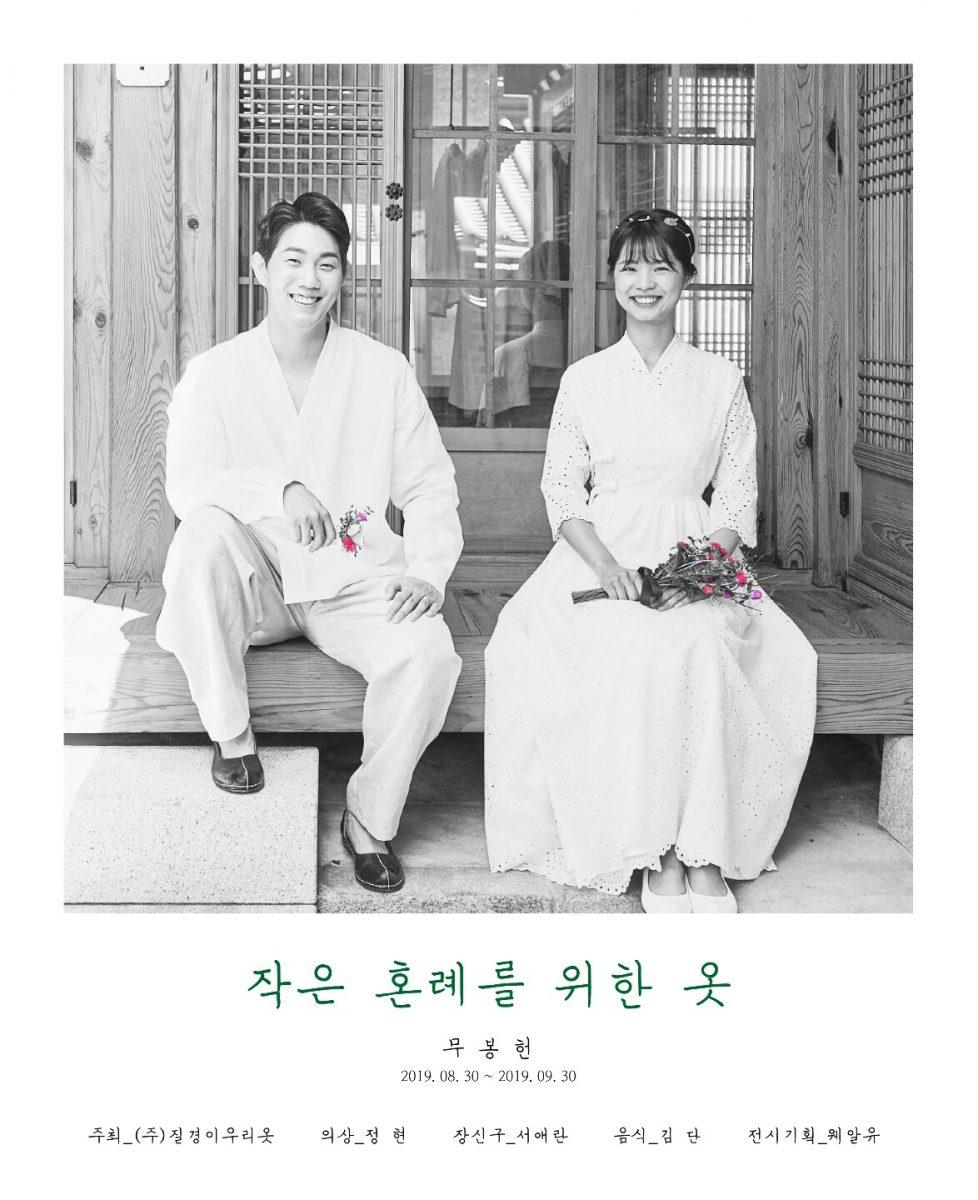 [제14회 무봉헌 전시] '작은 혼례를 위한 옷' 의상_정현  /  장신구_서애란  /  음식_김 단