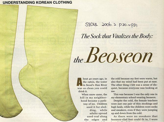 SEOUL2006.02 The Beoseon
