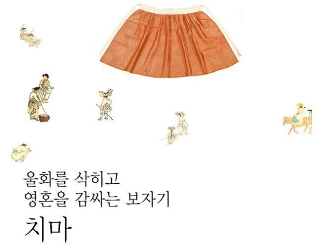 05울화를 삭히고 영혼을 감싸는 보자기 - 치마